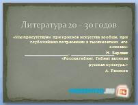 Литература 1920-1930 годов
