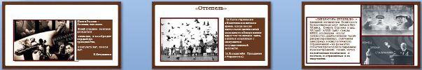 Слайды презентации: Литературный процесс 50-60-х годов