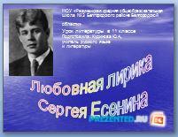 Презентация «Любовная лирика С. Есенина»