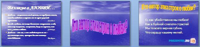 Слайды презентации: Любовная лирика С. Есенина