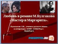Любовь в романе М. Булгакова - Мастер и Маргарита
