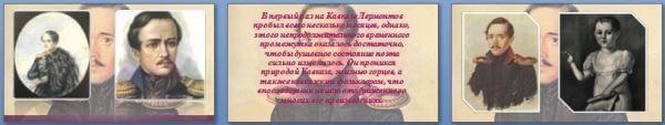 Слайды презентации: М.Ю. Лермонтов