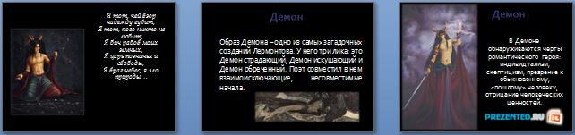Слайды презентации: М.Ю. Лермонтов. Поэма Демон