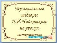 Музыкальные шедевры П.И. Чайковского