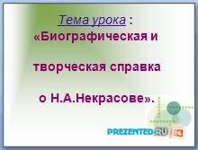 Н.А. Некрасов. Биографическая и творческая справка