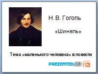Презентация «Н.В. Гоголь - Шинель»