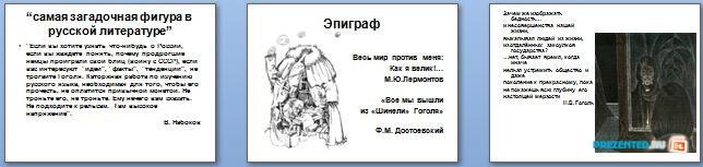 Слайды презентации: Н.В. Гоголь - Шинель