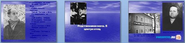 Слайды презентации: Николай Рубцов