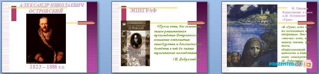 Слайды презентации: Образ Катерины по драме А.Н. Островского - Гроза