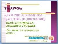 Презентация «Образ Катерины по драме А.Н. Островского - Гроза»