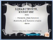 Презентация «Образ Кулигина в пьесе - Гроза»
