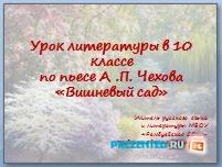 Образы в пьесе А.П. Чехова - Вишневый сад