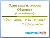 Один день из жизни Обломова (киносценарий)