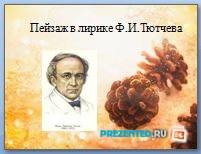 Пейзажы в лирике Ф.И.Тютчева