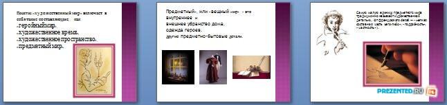 Слайды презентации: Предметный мир повести А.С. Пушкина - Станционный смотритель
