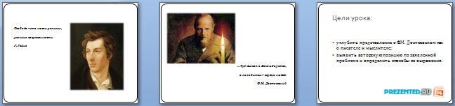 Слайды презентации: Проблема свободы в романе Ф.М. Достоевского - Преступление и наказание