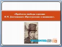 Презентация «Проблема свободы в романе Ф.М. Достоевского - Преступление и наказание»