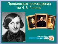 Пройденные произведения Н.В. Гоголя