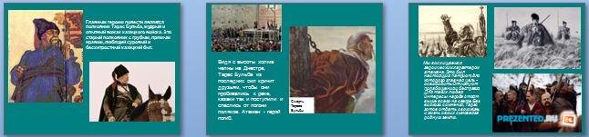 Слайды презентации: Пройденные произведения Н.В. Гоголя