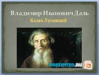 Произведения Владимира Ивановича Даля