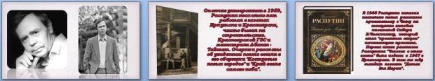 Слайды презентации: Распутин Валентин Григорьевич