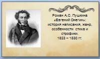 Роман А.С. Пушкина - Евгений Онегин