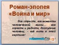 Роман Л.Н. Толстого - Война и мир