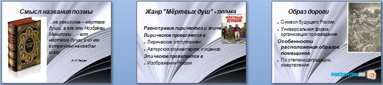 Слайды презентации: Россия в поэме Н.В. Гоголя - Мертвые души
