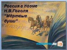 Россия в поэме Н.В. Гоголя - Мертвые души