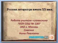 Презентация «Русская литература начала XX века»