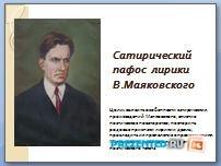Сатирический пафос лирики В. Маяковского