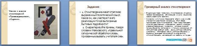 Слайды презентации: Сатирический пафос лирики В. Маяковского