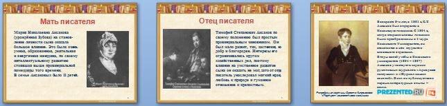 Слайды презентации: Сергей Тимофеевич Аксаков