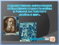 Презентация «Сущность войны в романе Л.Н. Толстого - Война и мир»
