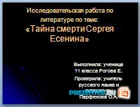 Тайна смерти Сергея Есенина