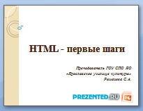 HTML - первые шаги