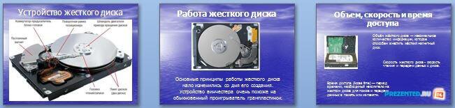Слайды презентации: Жесткий диск