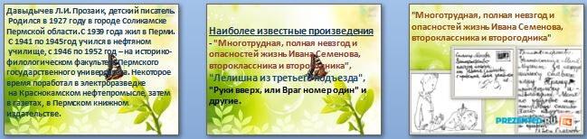 Слайды презентации: Творчество Давыдычева Льва Ивановича