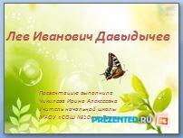 Творчество Давыдычева Льва Ивановича