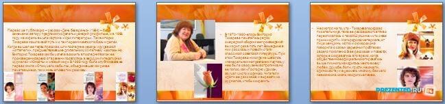 Слайды презентации: Творчество писательницы Виктории Токаревой