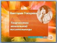 Творчество писательницы Виктории Токаревой
