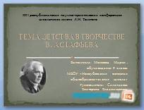 Презентация «Тема детства в творчестве В. Астафьева»