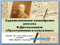 Ф. Достоевский - Преступление и наказание. Художественное своеобразие романа