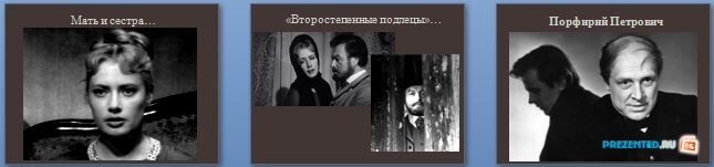 Слайды презентации: Ф.М. Достоевский - Преступление и наказание. Образ Раскольникова