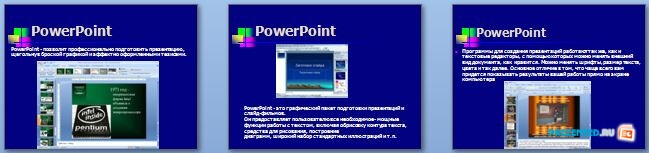 Слайды презентации: Компьютерные презентации
