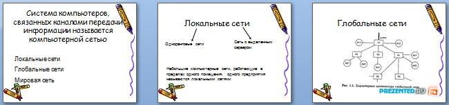 Слайды презентации: Передача информации в компьютерных сетях
