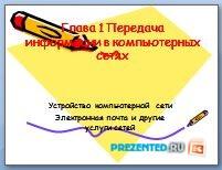 Передача информации в компьютерных сетях