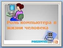 Роль компьютера