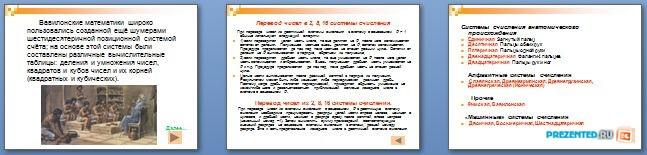 Слайды презентации: Системы счисления и их виды