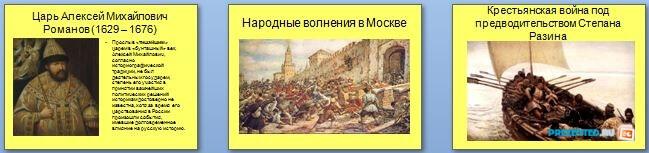 Слайды презентации: Шемякин суд